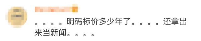 """上海迪士尼""""天价插队费""""再上热搜!聪明网友表示""""少见多怪""""…"""