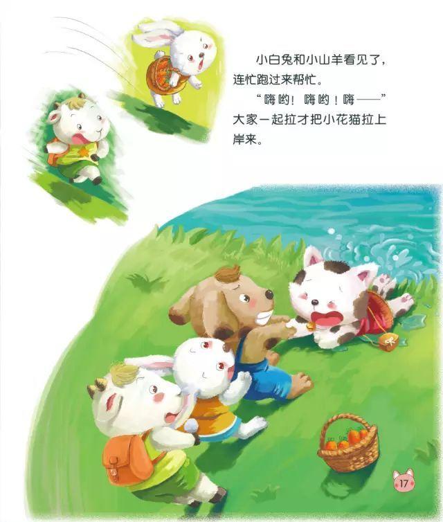 听故事请关注:力薇姐姐讲故事(liweijiejie0604)公众号