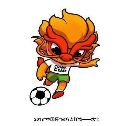 2018格力·中国杯国际足球锦标赛吉祥物征集评选结果揭晓