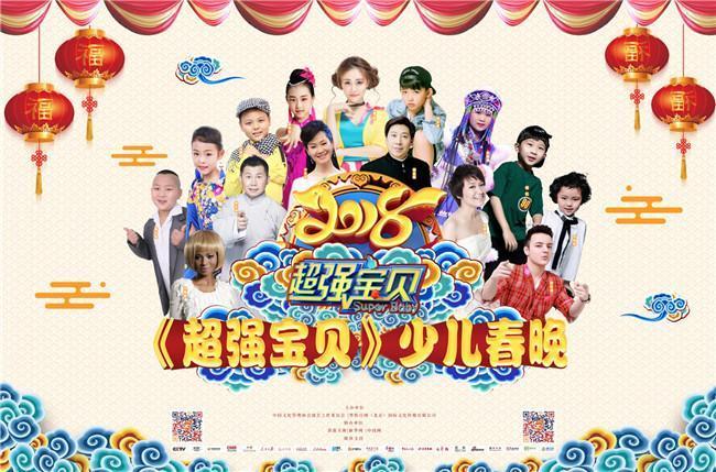 2018 超强宝贝 少儿春晚明星阵容大公开