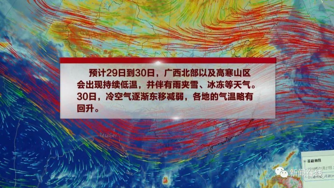 """未来一周,广西依然很""""被冻""""!"""