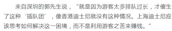 """上海迪士尼被指收取天价""""插队费"""",是不是贫穷限制了你们的想象力?"""