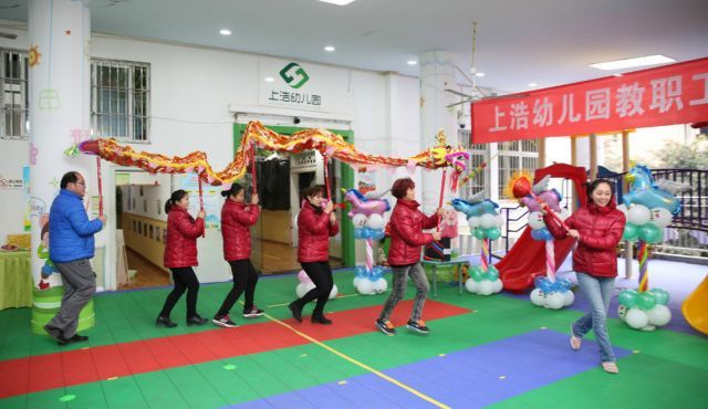 健康闹新春 欢乐迎新年——记上浩幼儿园教师趣味运动