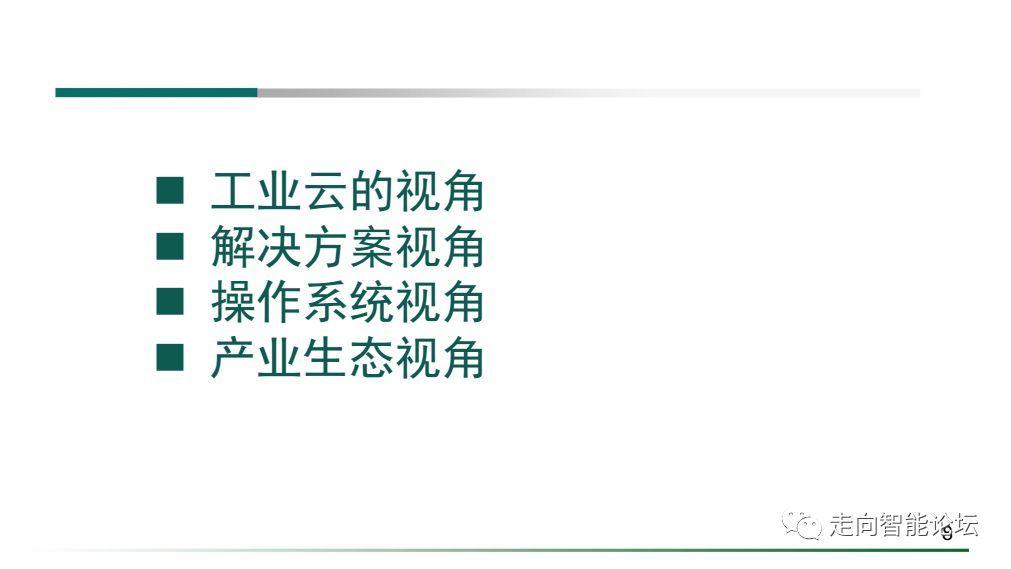 解读丨安筱鹏 认识工业互联网平台的四个视角 内含演讲PPT下载