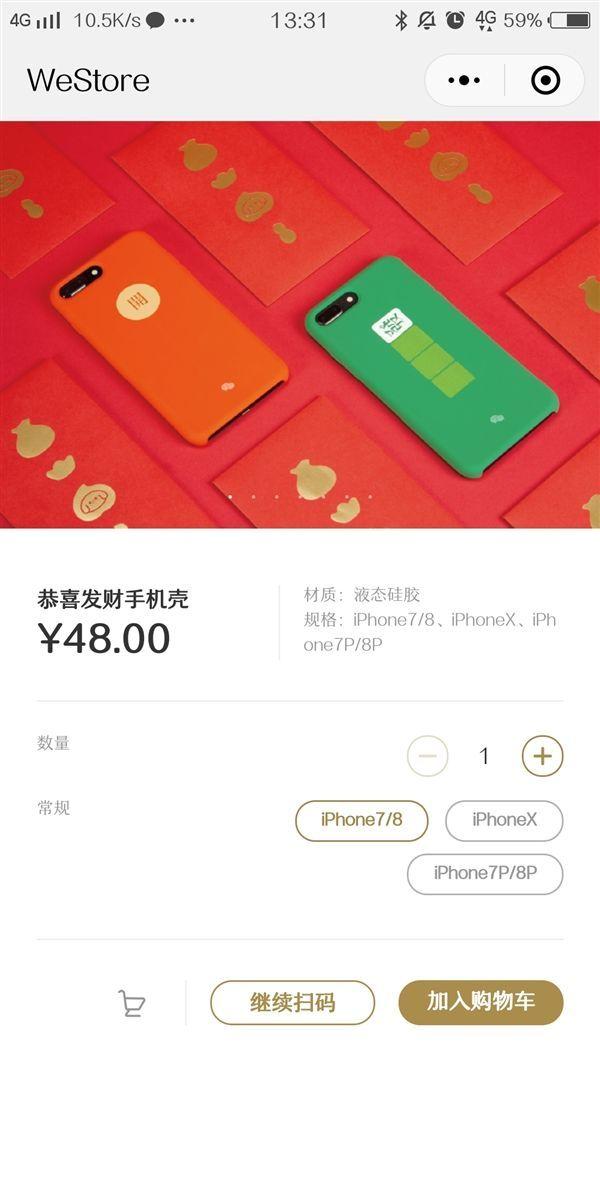 微信官方iPhone手机壳上架:液态硅胶材质/48元的照片 - 3