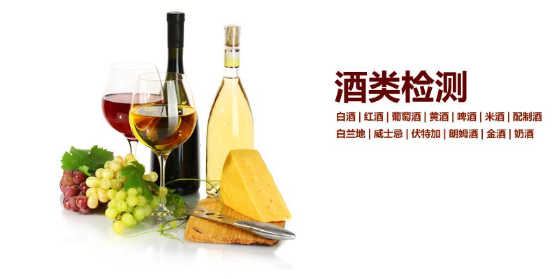 广州葡萄酒检测 GB 15037标准检测