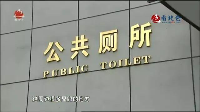 北仑24小时公共厕所铁将军把门,怎么回事?