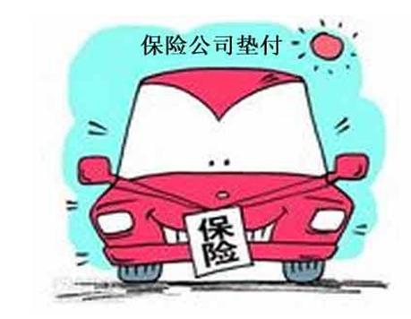 交通事故全责方不配合垫付修车费用怎么办