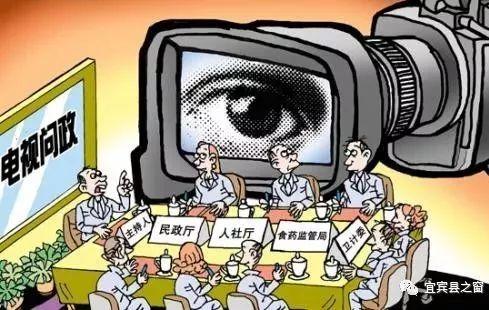 首期《阳光问政》将于 1月30日19:30 在宜宾县广播电视台 新闻综合