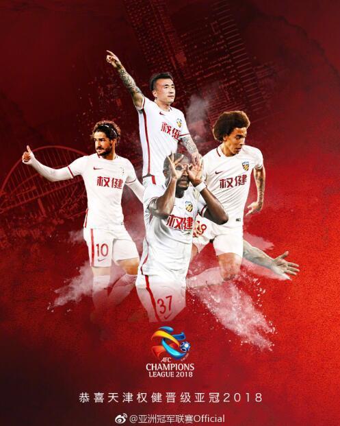 亚冠官方祝贺权健晋级正赛:新的旅程 继续加油