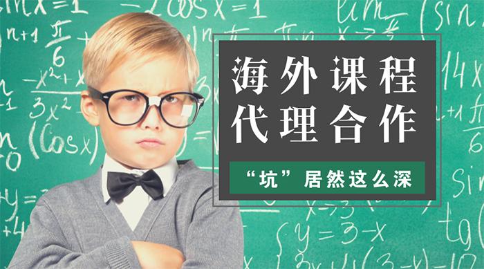 【智囊分享】STEM海外课程代理合作内幕
