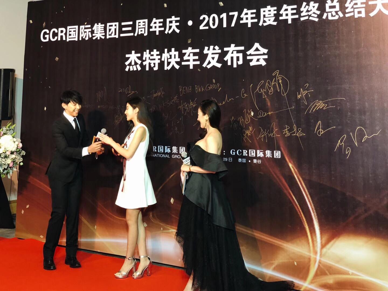 吴映香应邀参加GCR国际集团三周年庆典献唱众星祝福集团新年谱写新篇章