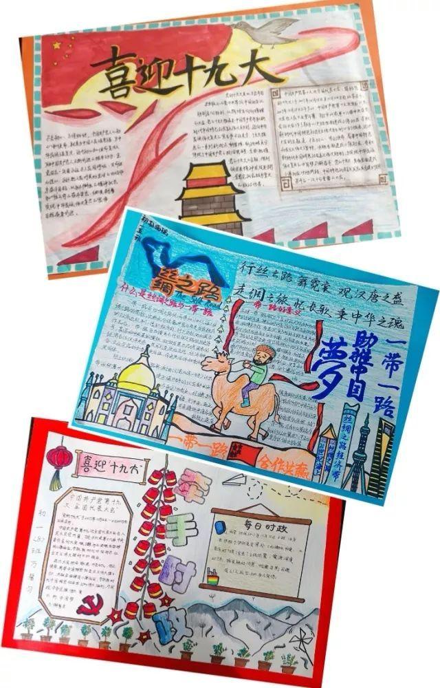 南昌市心远中学道德与法治学科时政手抄报展