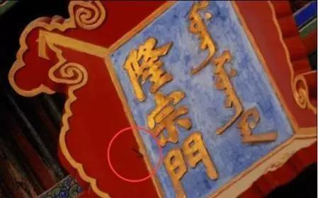 故宫匾额上的断箭,谁射上去的,200多年无人敢取,谁取谁死!