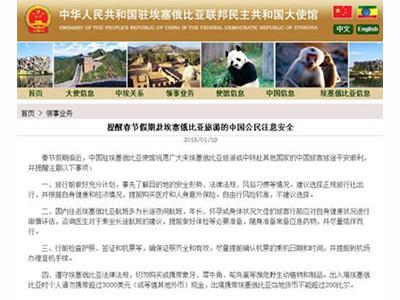 中使馆:赴埃塞俄比亚中国游客勿购买濒危动植物
