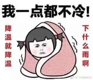 福州人颤抖吧!福州最低温将跌至2℃,或伴有雨夹雪!