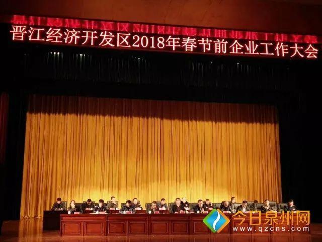 晋江经济总量2018_晋江经济黑板报