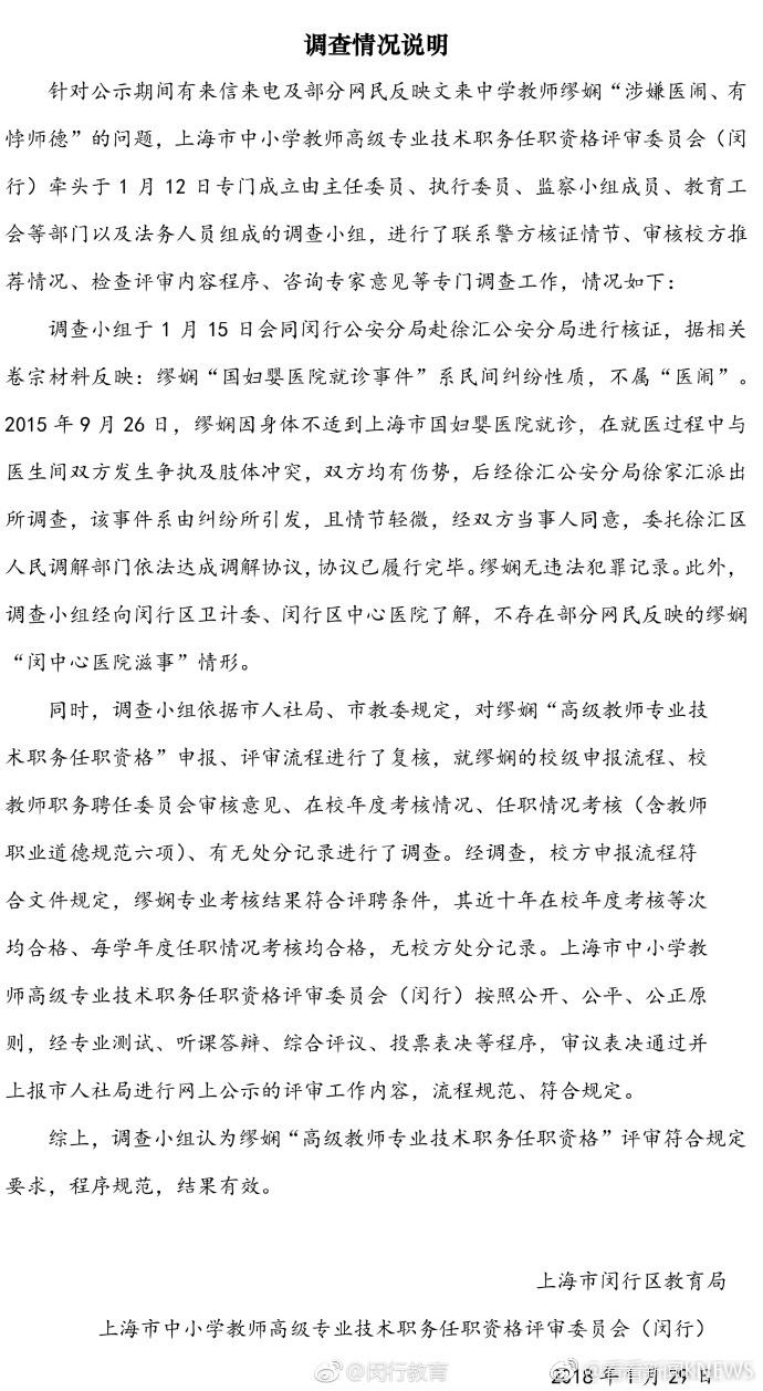 """上海回应""""医闹教师""""评选高级教师:评审合规,结果有效"""