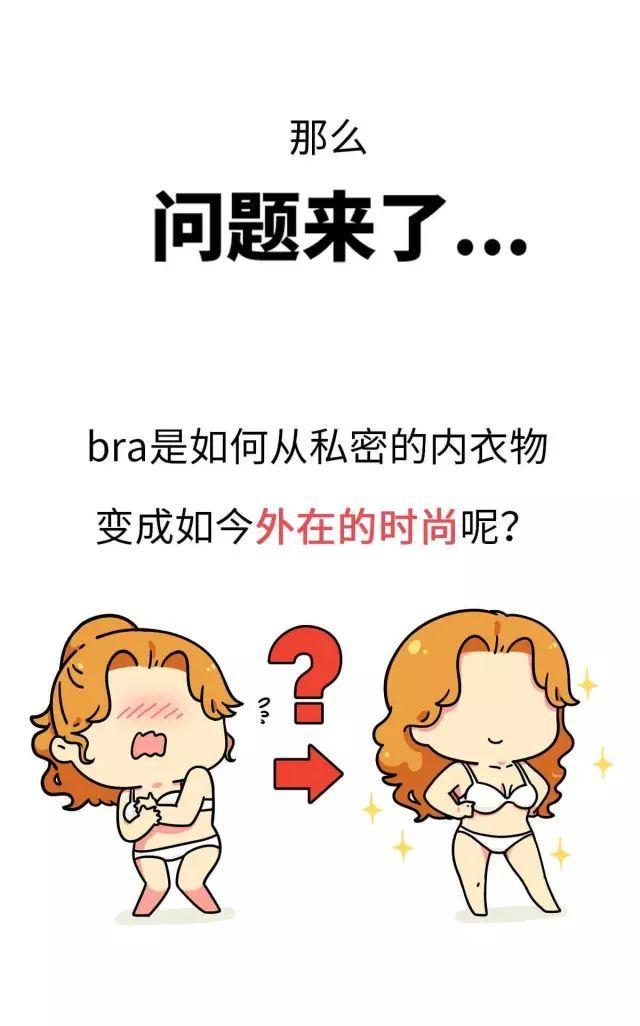 图片[7]-女人的bra看不到为啥那么贵-福利巴士