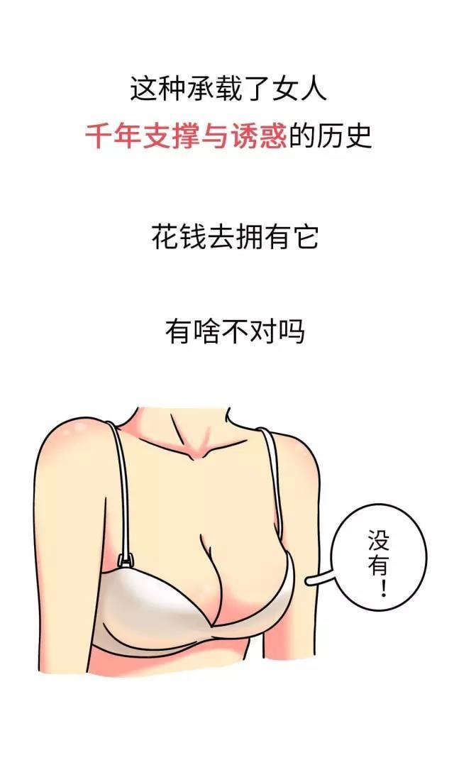 图片[78]-女人的bra看不到为啥那么贵-福利巴士