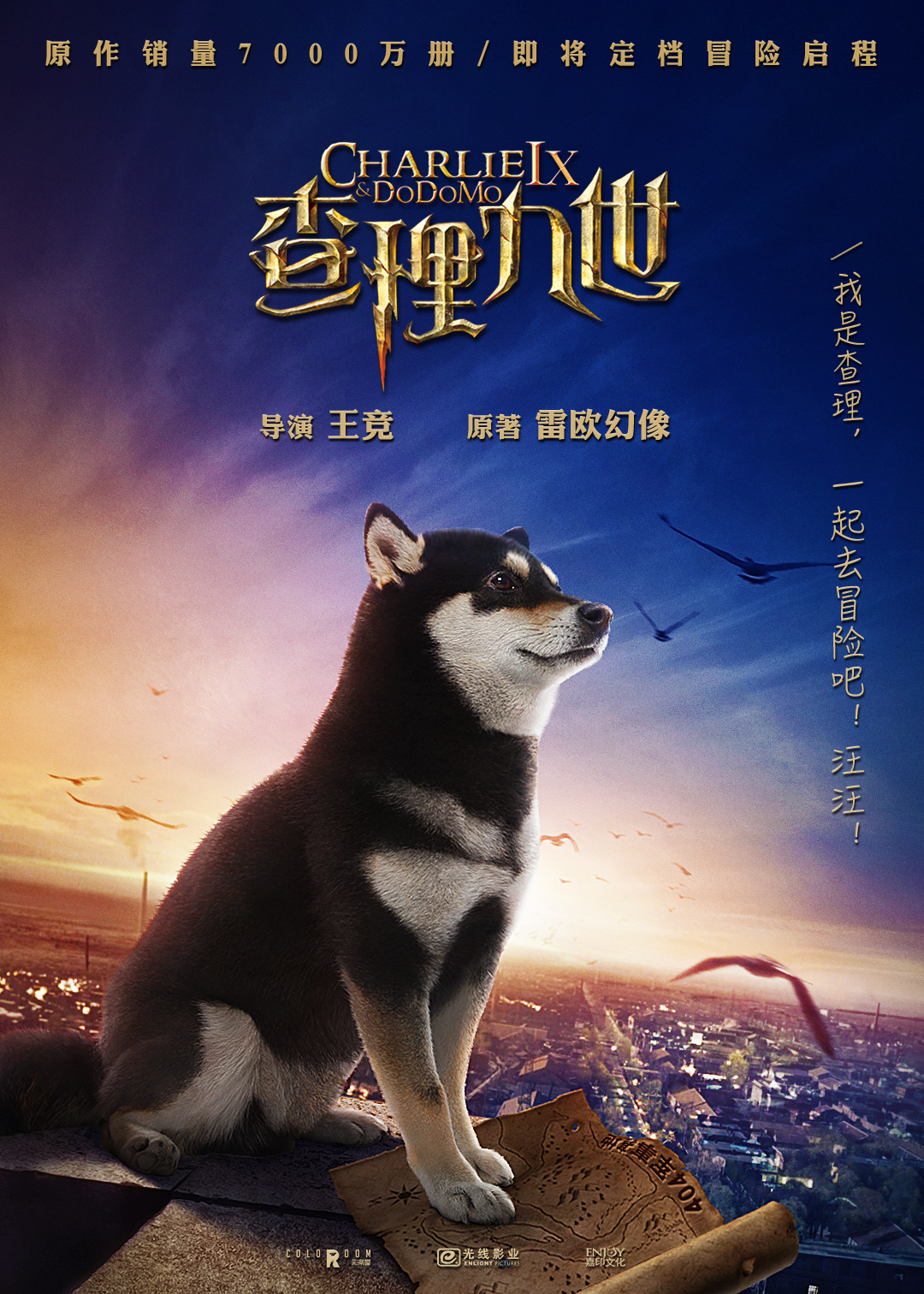 电影�:(_真人电影《查理九世》发海报 狗狗守护少年冒险团
