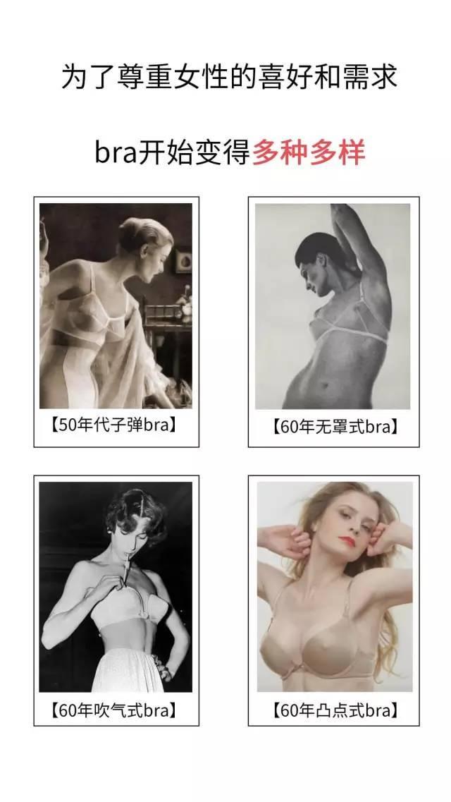 图片[68]-女人的bra看不到为啥那么贵-福利巴士
