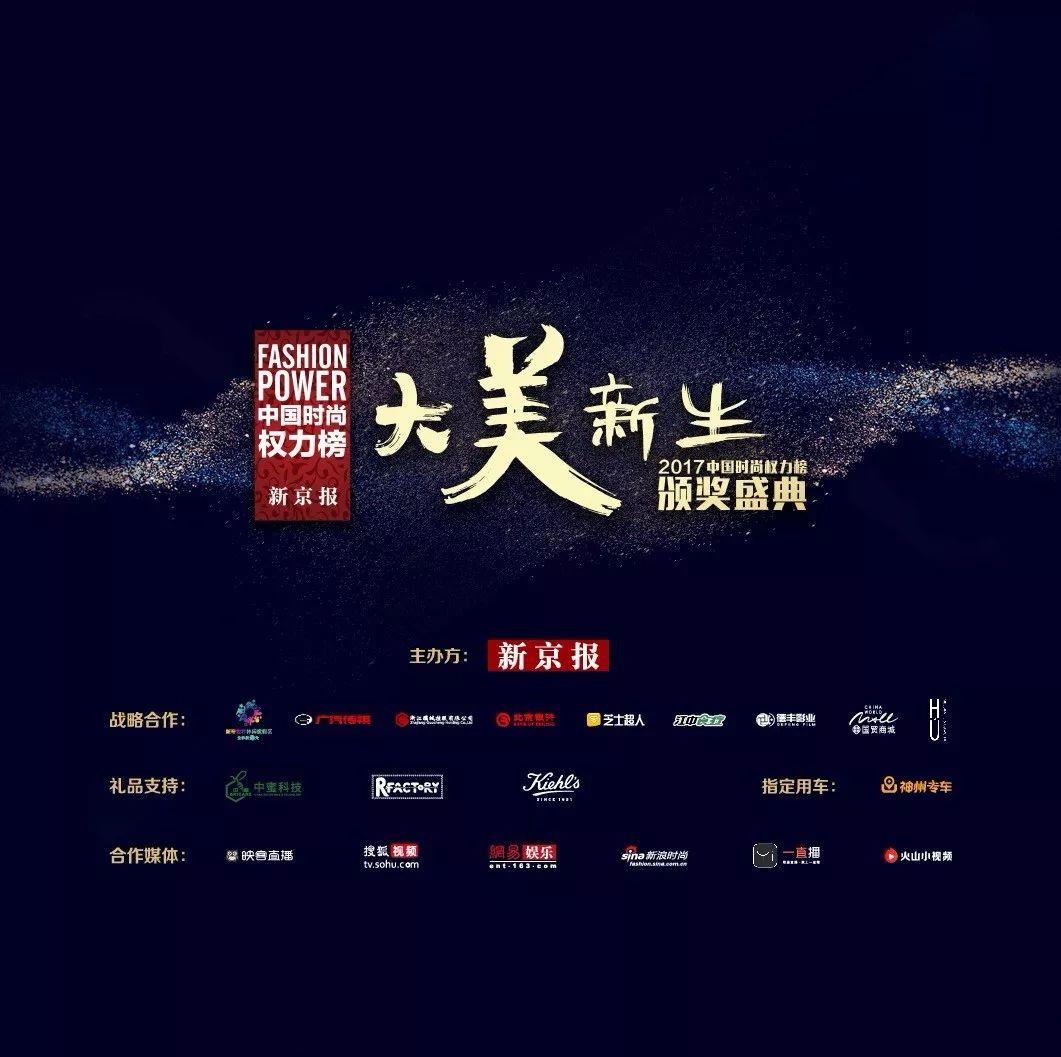 中国时尚权力榜完美收官 你想看的精彩全都在这