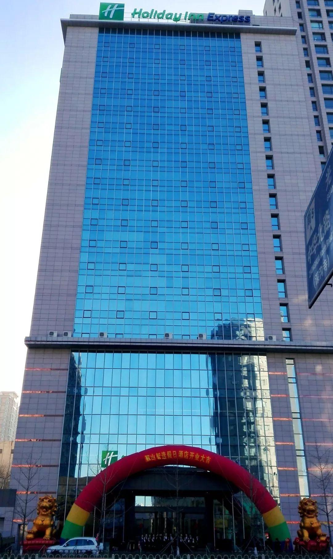 鞍山市时风国际大酒店 地址|档案|联系方式_顺企网