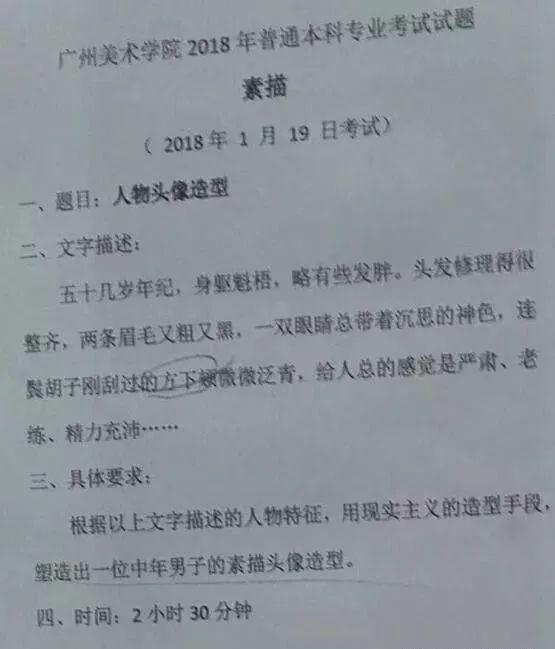 广州美术学院2018年美术校考考题(重庆考点)图片