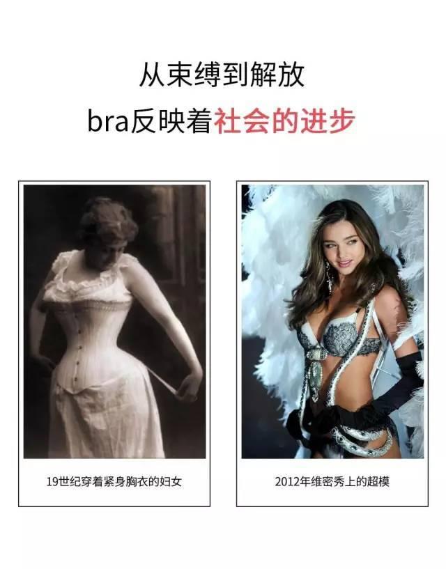 图片[75]-女人的bra看不到为啥那么贵-福利巴士