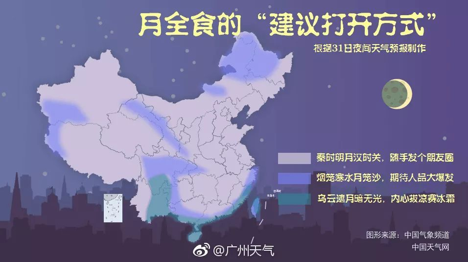 150年一遇的月亮奇观今晚现身!感觉全国又背着广东看血月