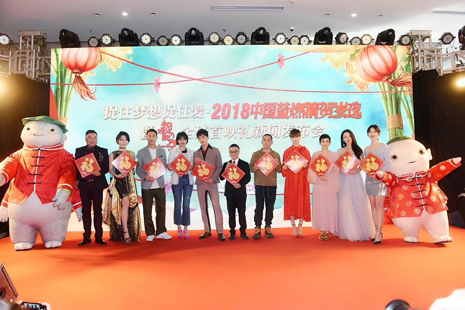 《捉妖记2》+贺岁大狂欢 浙江卫视春晚玩跨界