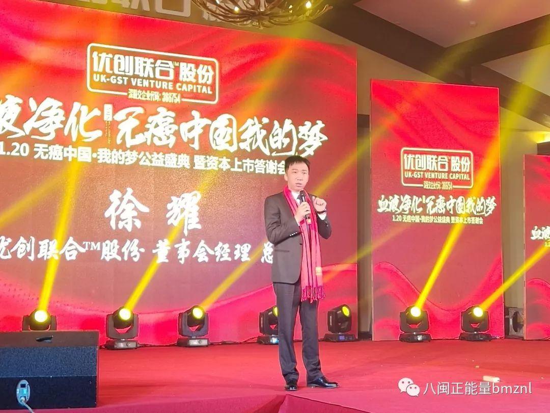 传播公益——血液净化 · 无癌中国我的梦
