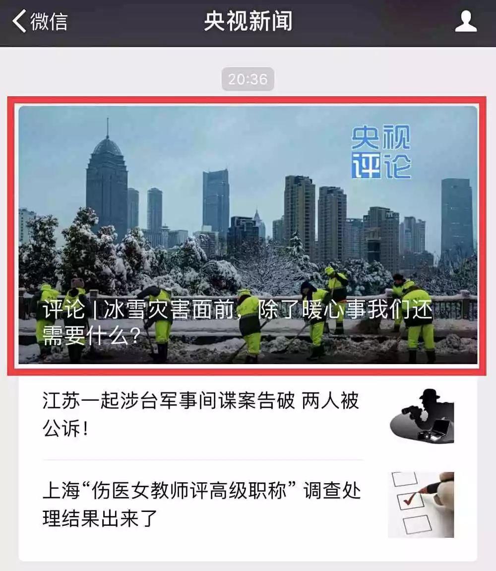 """央视点名批评武汉治雪不利:有的城市""""慌了神"""""""