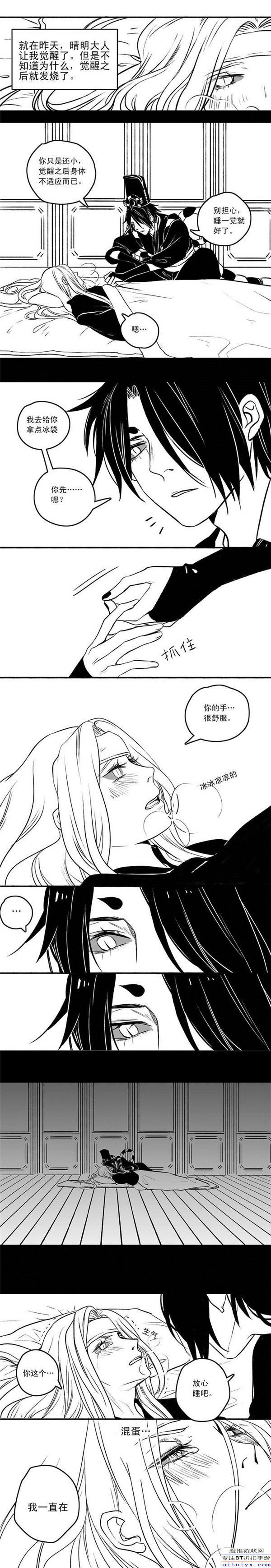 决战平安京同人漫画:〔鬼使黑白〕觉醒以后发烧啦