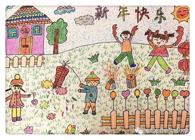 """淮北市首府实验小学""""我们的节日·春节""""绘画大赛结果图片"""