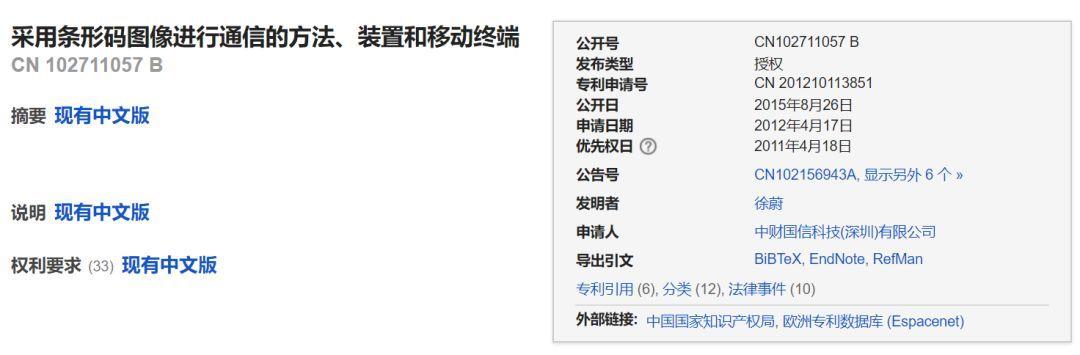 你每天扫的二维码竟是日本人发明的,但赚大钱的却是中国人…