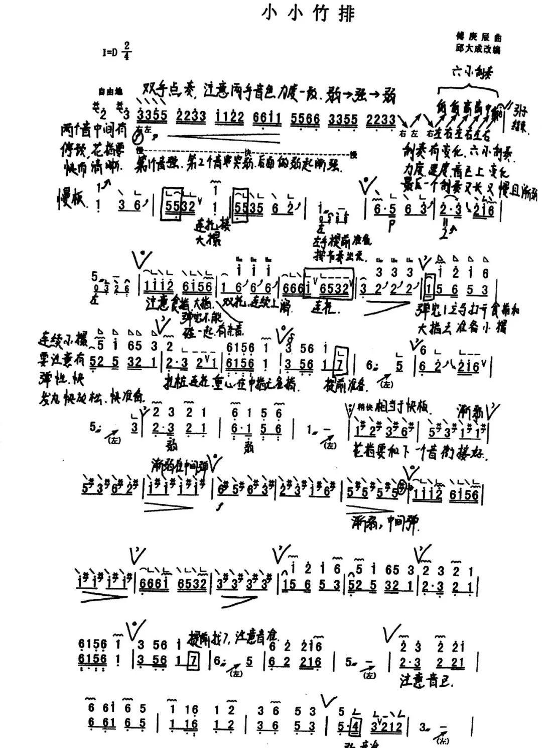 曲谱难点_钢琴简单曲谱