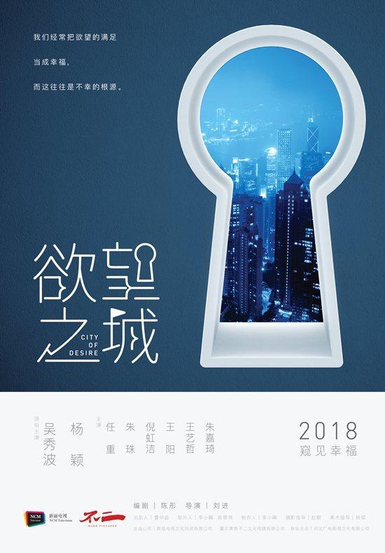 《欲望之城》发海报首曝阵容 吴秀波Angelababy默契合作