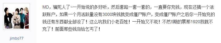 湖南世恒电子商务有限公司发行茶票涉嫌不法集资和不法组织期货交易