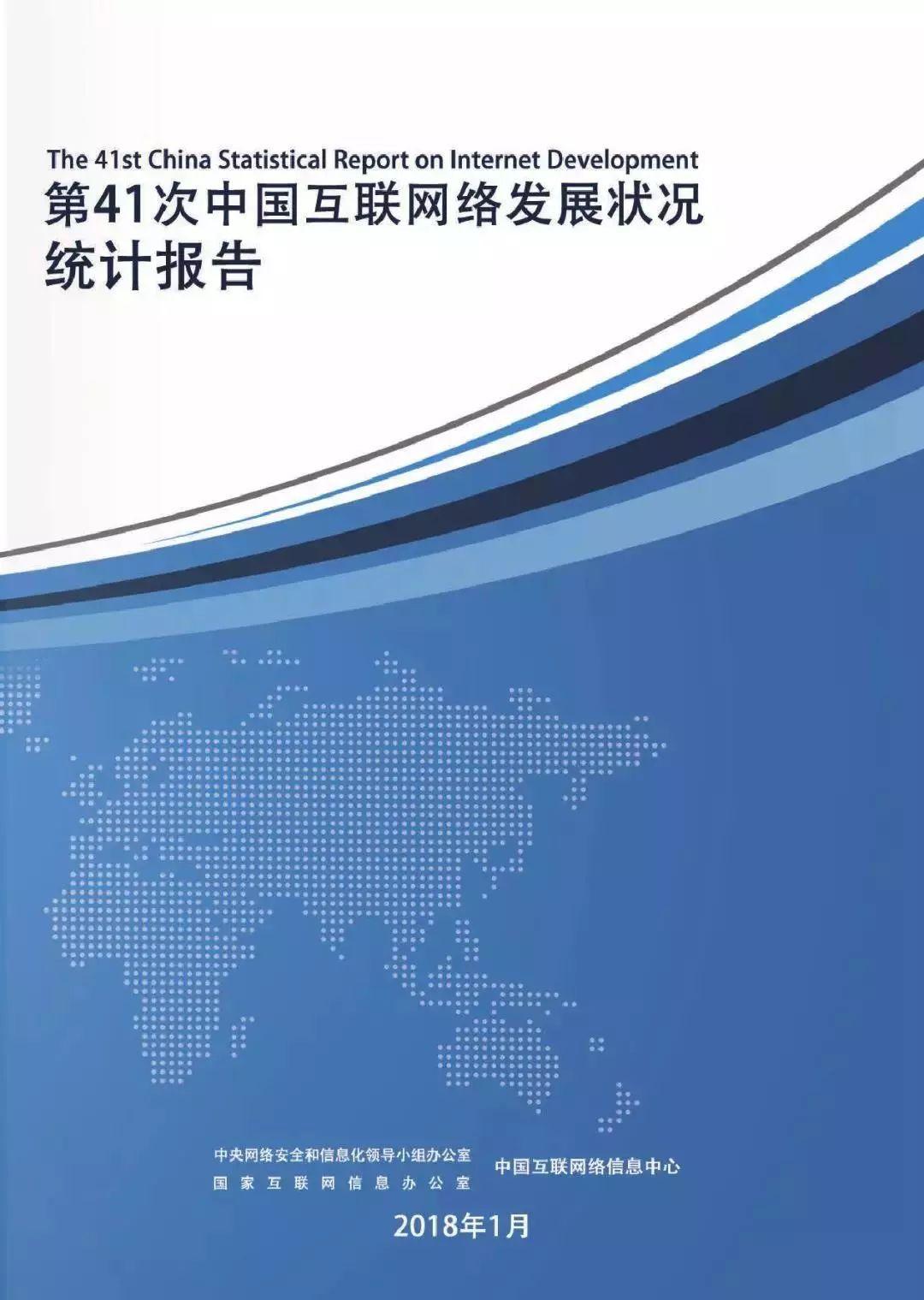 互联网特征_2018年第41次中国互联网络发展状况统计报告:移动互联网的三个