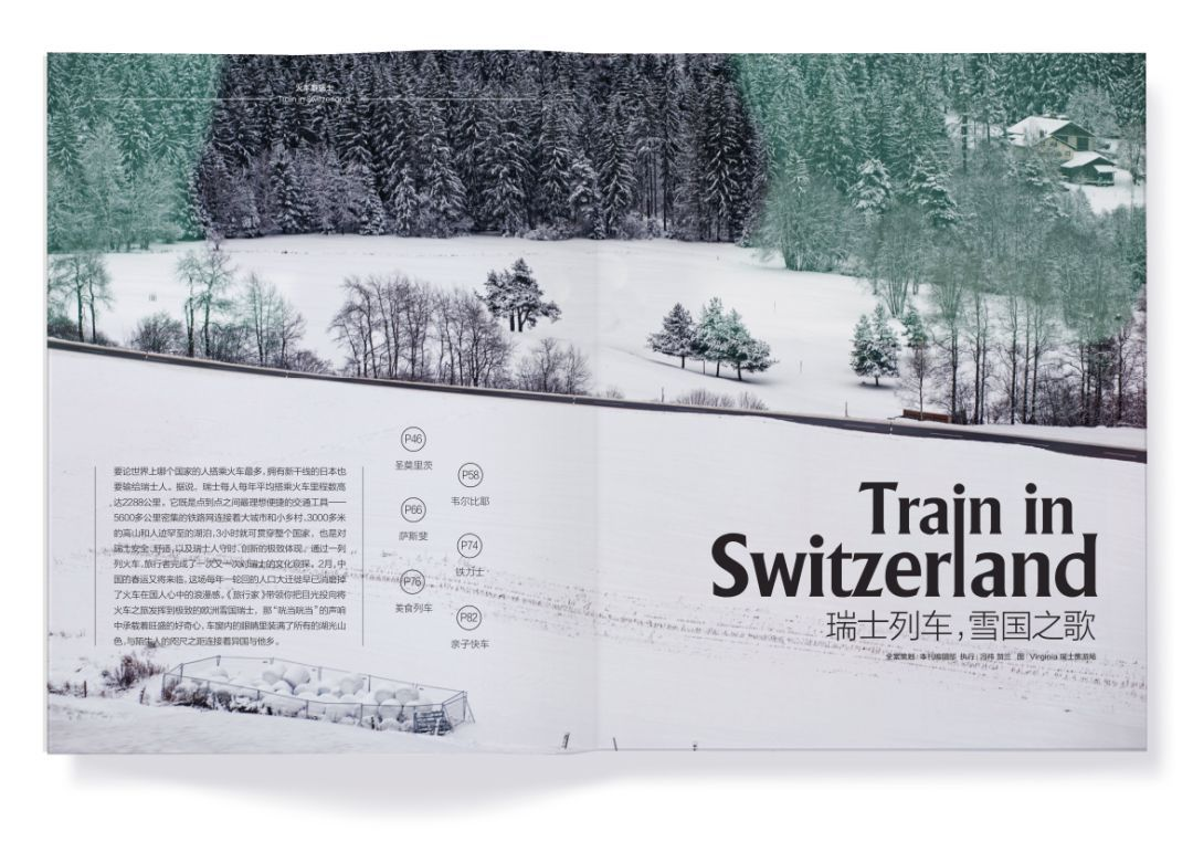 旅行家2月刊 | 瑞士列车,雪国之歌