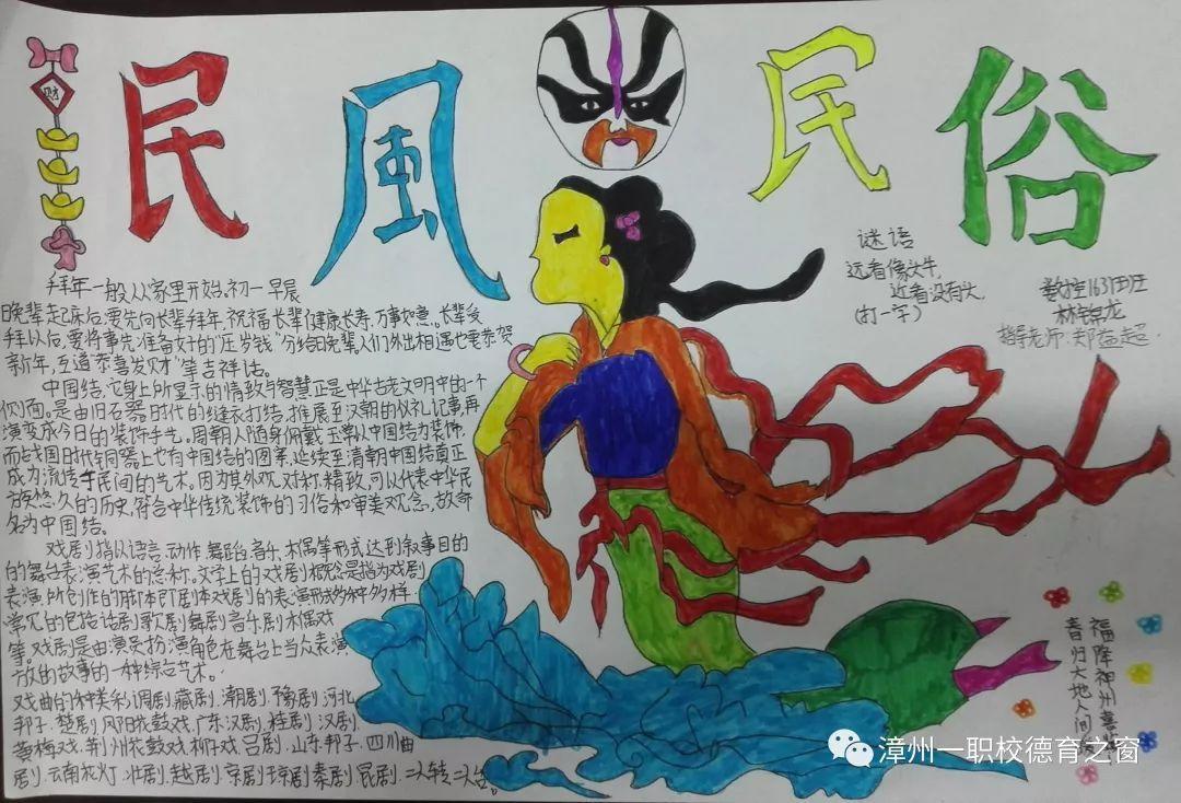 闽南文化手抄报资料                               关于回忆