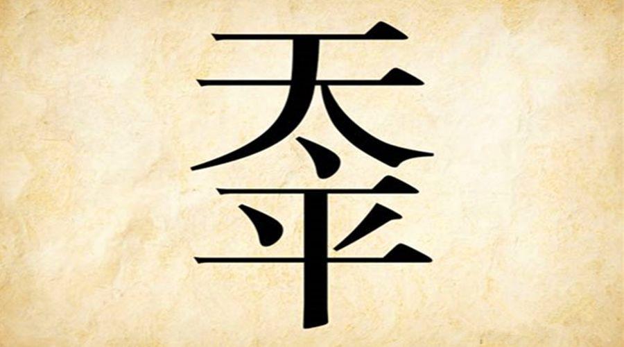 四字成语什么什么什么处_半三足什么的四字成语