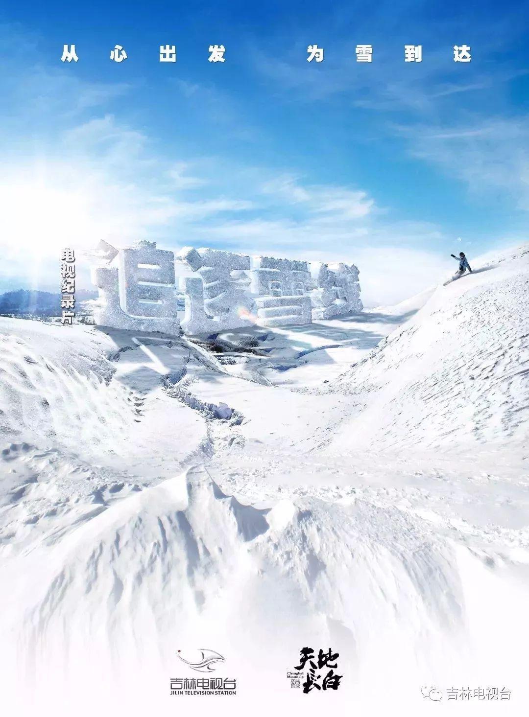 《追逐雪线》