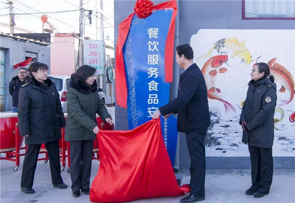 """昌平首家""""餐饮服务食品安全示范村""""落户仙人洞村"""