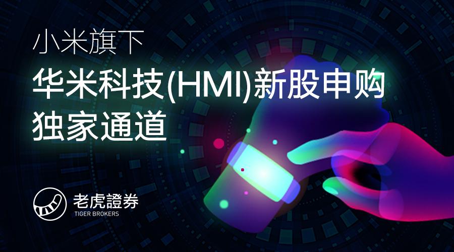 小米旗下华米赴美IPO 老虎证券独家支持散户打新