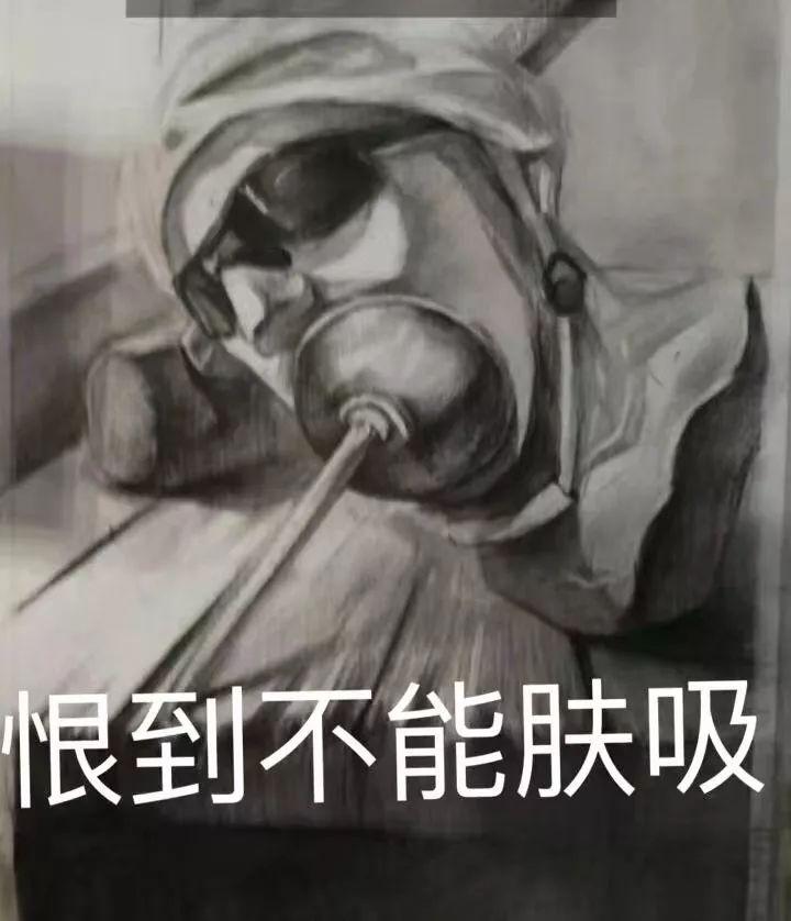 我恨美术—鲁迅美术学院图片