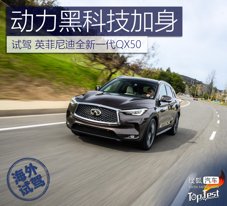 动力黑科技加身 海外试驾英菲尼迪全新一代QX50