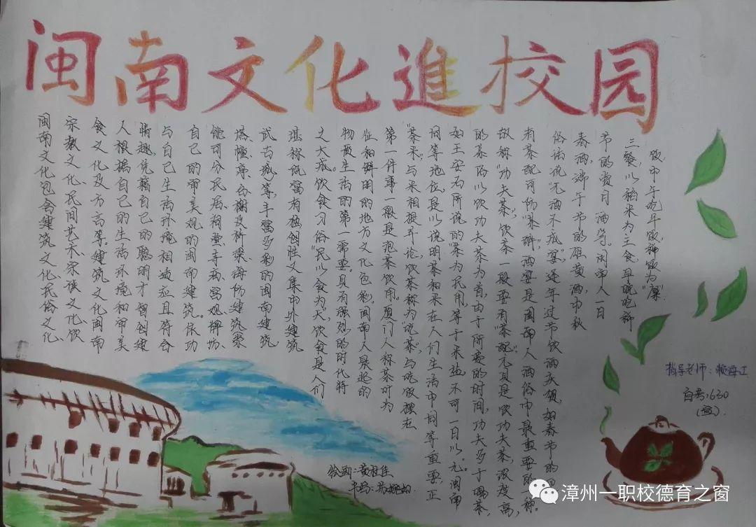 闽南文化手抄报童谣